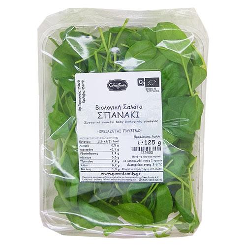 Βιολογική Σαλάτα Σπανάκι (Spinach) 125gr