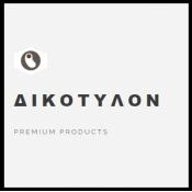 Προϊόντα ΔΙΚΟΤΥΛΟΝ