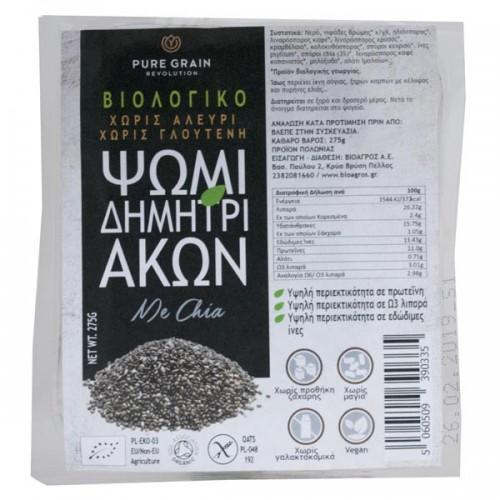 """Βιολογικό ψωμί δημητριακών Chia χωρίς γλουτένη & χωρίς ζάχαρη """"Pure Gain"""" 275gr"""